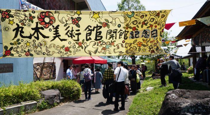 丸木美術館開館記念日