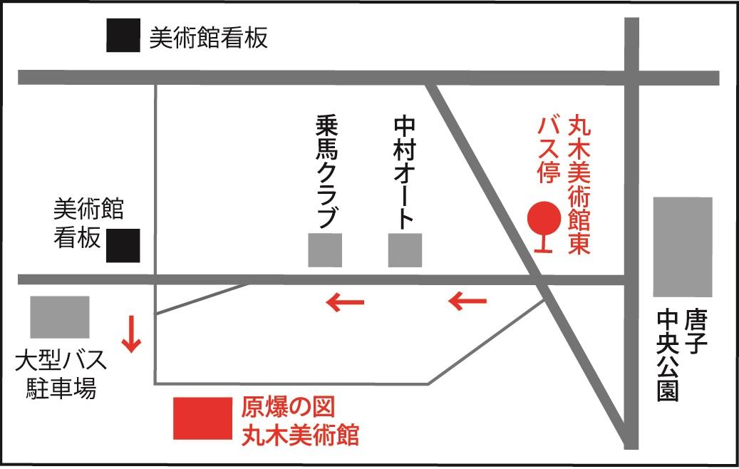 丸木美術館へのアクセス地図
